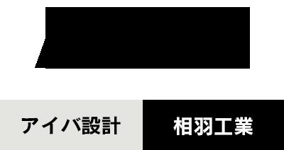 相羽工業 アイバ設計